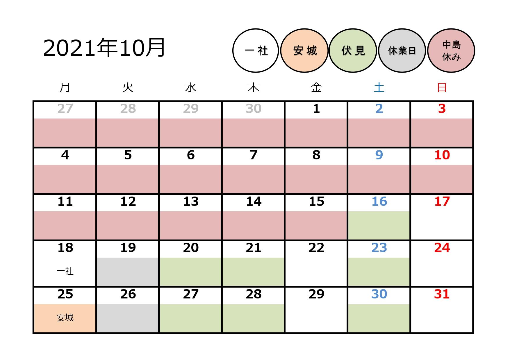 ディレクター中島ヒロエの出勤スケジュール