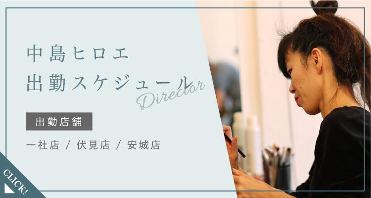 ディレクター中島ヒロエ