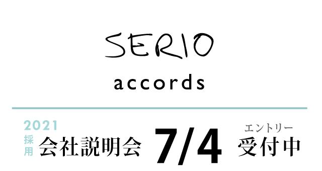 <終了>  7/4 【SERIO会社説明会】