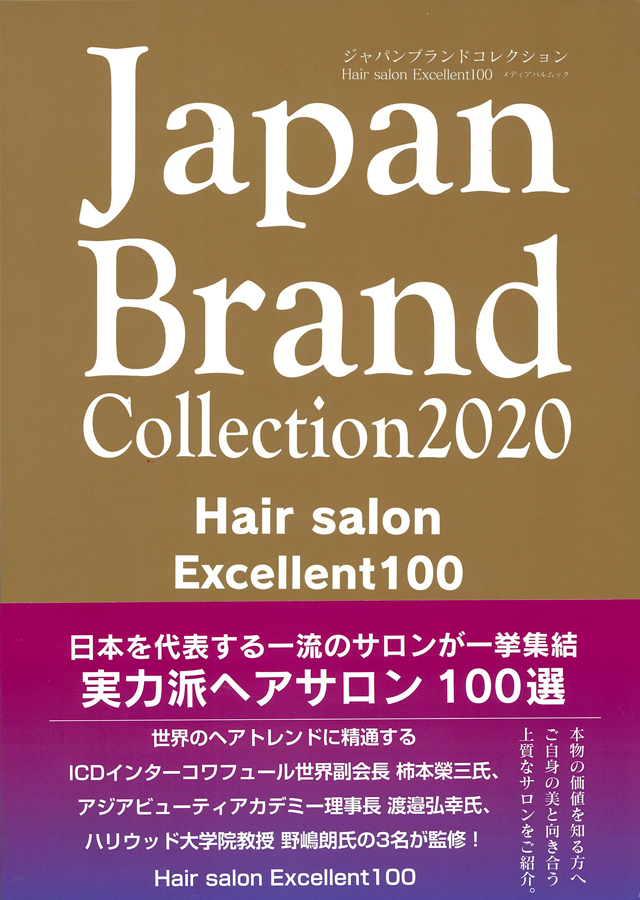 Japan Brand Collection 2020 伏見店掲載