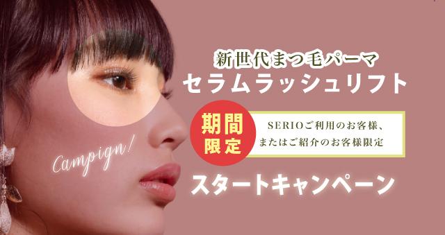 <竜美丘店>新世代まつ毛カール 10月よりスタート!