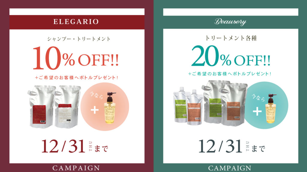 ビュセリー・エレガリオ セールキャンペーン